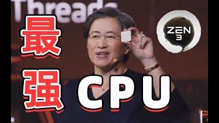 锐龙5000系列CPU值得买么?AMD Zen3 发布会回顾解毒~【FUN科技】