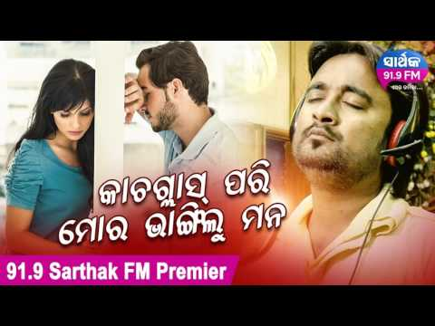 KACHA GLASS PARI MORA BHANGILU MANA | Brand New Odia Song | Sarthak FM launch Premiere