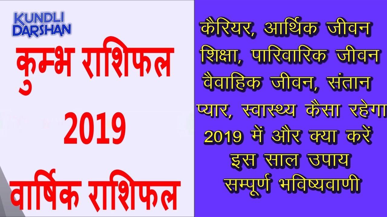 कुम्भ राशिफल 2019, कुंभ राशी का कैसा बीतेगा साल 2019,Kumbh rashi 2019,  Aquarius 2019 horoscope