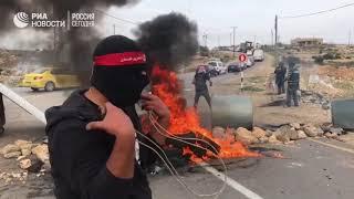 Протесты в Рамалле