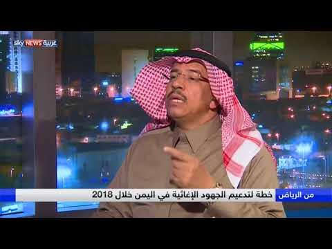 ضبط شاحنات مساعدات للأمم المتحدة باعتها ميليشيات الحوثي  - 03:21-2018 / 1 / 15