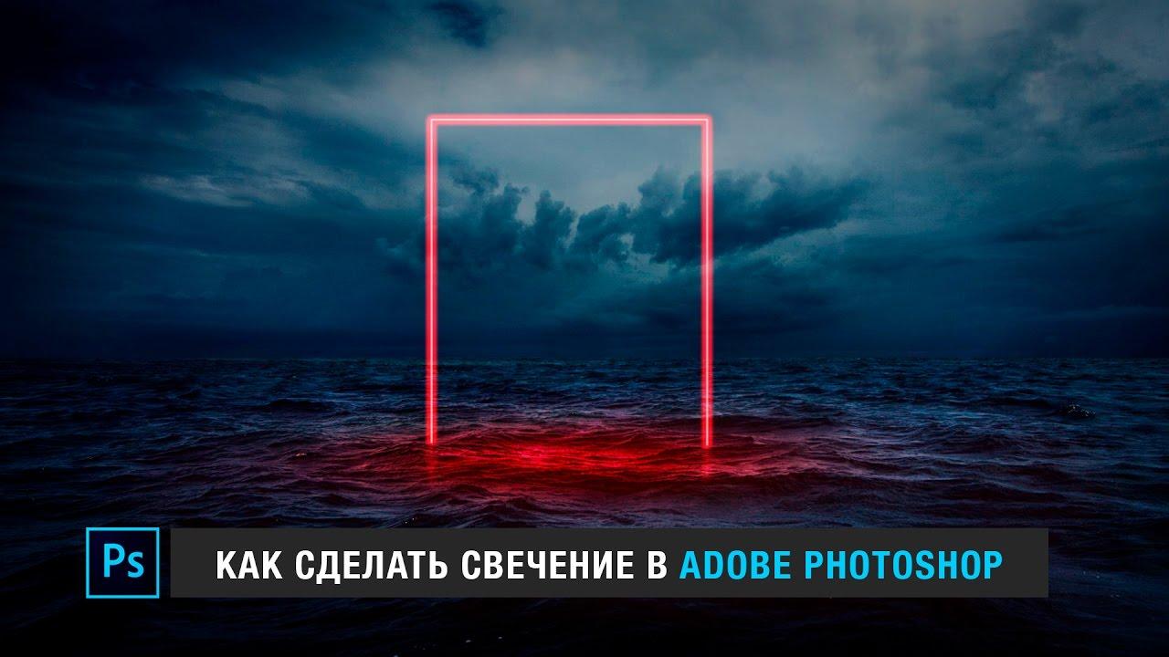 фото как сделать в фотошопе