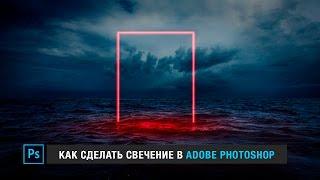 Как сделать свечение в Adobe Photoshop