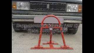 видео Парковочные барьеры, установка парковщиков