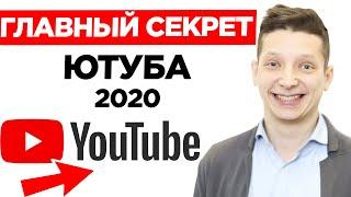 Главное видео продвижение 2020 | Значок видео | CTR в ютуб. Как набрать просмотры и подписчиков