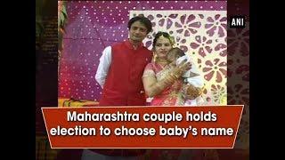 Maharashtra couple holds election to choose baby's name - Maharashtra News