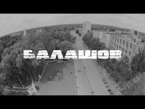 Аэросъемка г.Балашов Центр DJI