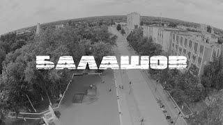 Аэросъемка г.Балашов
