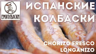 Испанские колбаски для жарки - Chorizo Fresco Longanizо. Дегустация сравнительная трех видов