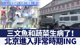 北京疫情升級 恐有新的爆發點|新唐人亞太電視|20200616