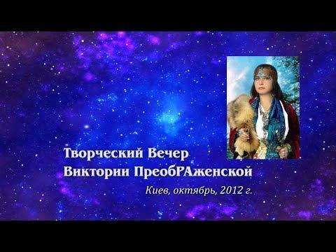 Творческий Вечер Виктории ПреобРАженской. Киев, октябрь, 2012 год