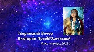 видео Энергетическое питание Елены Преображенской