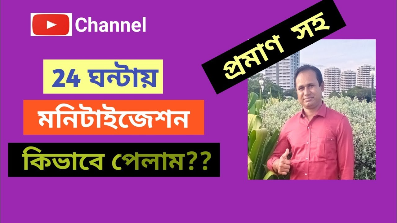 Download how to apply monetization on youtube channel 2021 bangla   google adsense bangla tutorial 2021