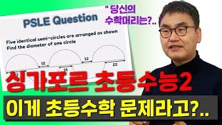 [깨봉수학] 싱가포르 수능 | 거의 모든 나라 시험이 …