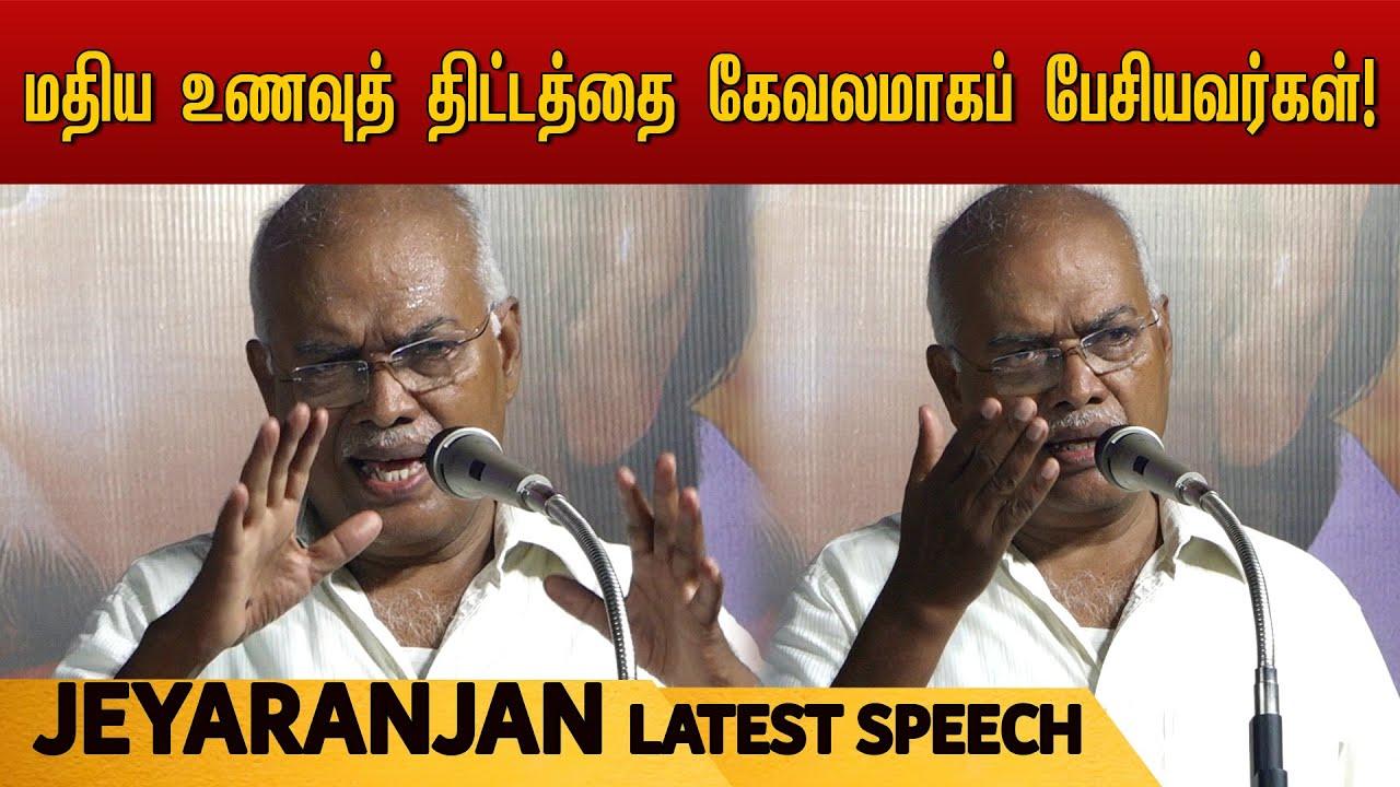 Download Jeyaranjan speech | பீஹாரை விட நான்கு மடங்கு முன்னேறி இருக்க காரணம் யார்?