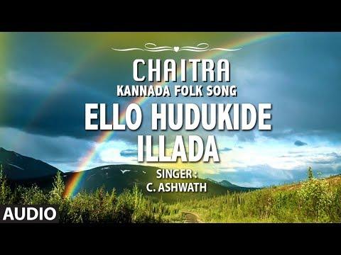 Ello Hudukide Illada Devara Song | C Ashwath | G S Shivarudrappa | Kannada Bhavageethegalu