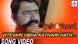 Vitevari Ubha, Kativari Hath, Pandurang song - Official Song | Hari Om Vithala - Marathi Movie