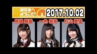 2017.10.02 SKE48 観覧車へようこそ!! 【熊崎晴香・一色嶺奈・杉山愛佳】.