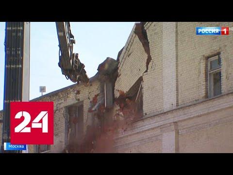 В Замоскворечье уничтожают исторические здания, которым больше трех веков - Россия 24
