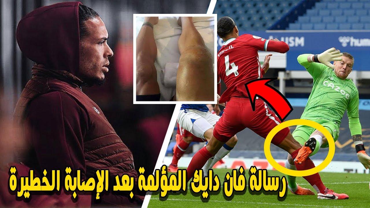 هذا ما فعله الصخرة فيرجيل فان دايك بعد تعرضه لإصابة مفجعة في ركبة ستبعده 6 أشهر عن الملاعب