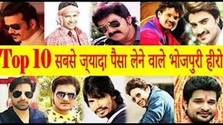 2017 में सबसे ज्यादा पैसा लेने वाले भोजपुरी हीरो/हेरोइन | Top 10 Highest Paid Bhojpuri Actor/Actress