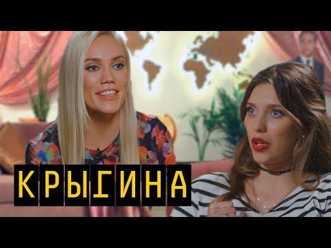 Елена Крыгина о