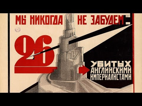 Бакинские комиссары. История В Лицах