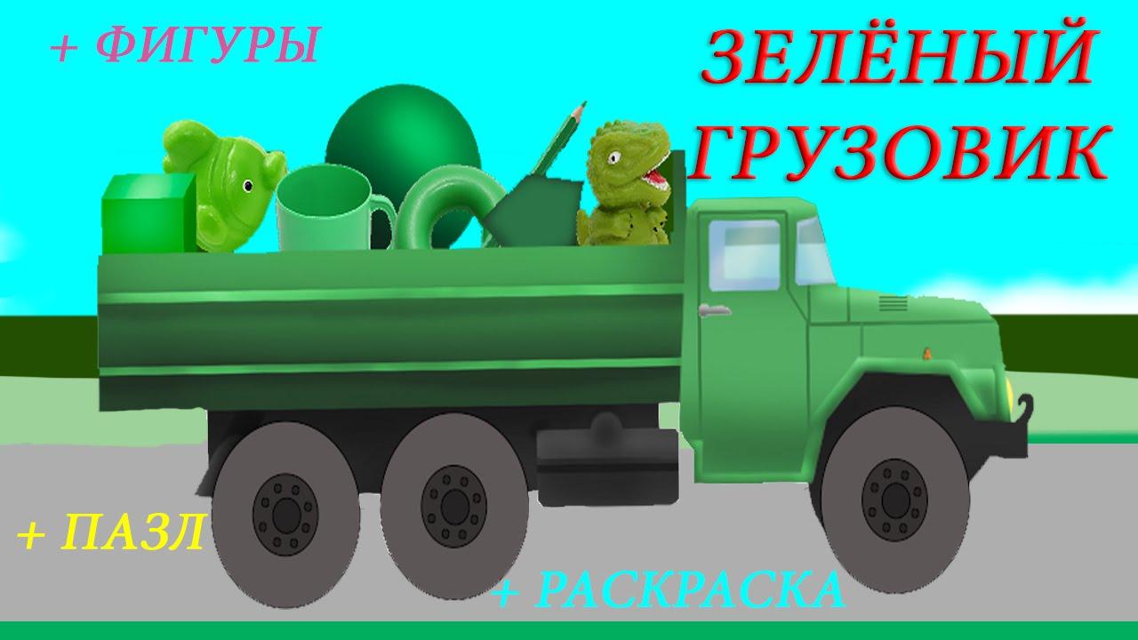 Веселые машинки. Грузовик зеленый ЗИЛ. Изучение цвета ...