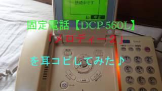 音感はありません…ピアノも弾けません… かなり下手ですが、興味があれば聞いてみて下さい。 NTTの固定電話DCP-560の内蔵メロディー「メロディ...