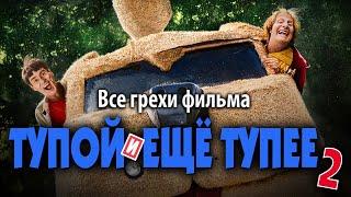 """Все грехи фильма """"Тупой и еще тупее 2"""""""