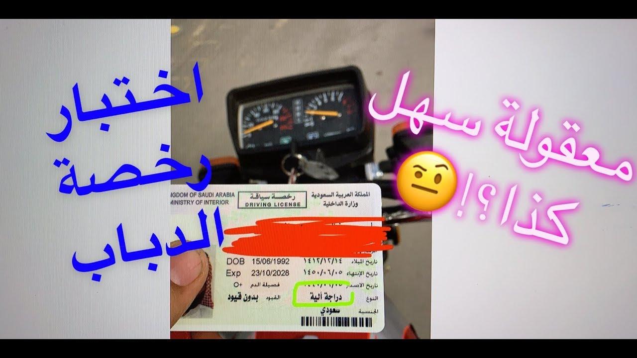المرور السعودي On Twitter قبل إصدار رخصة القيادة خصوصي تأكد من إتمامك لسن الـ 18 واستيفائك لبقية المتطلبات المرور السعودي