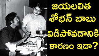 Unknown facts about Jayalalitha Shobhanbabu Relation | Reasons behind their break up !!