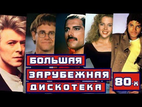 Большая зарубежная ДИСКОТЕКА 80-Х // 100 популярных хитов из 80-х годов