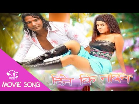 Nepali Movie Song : Dine Ki Na Dine Hot Song Rekha Thapa Biraj Bhatta : Movie : | Ilaka |