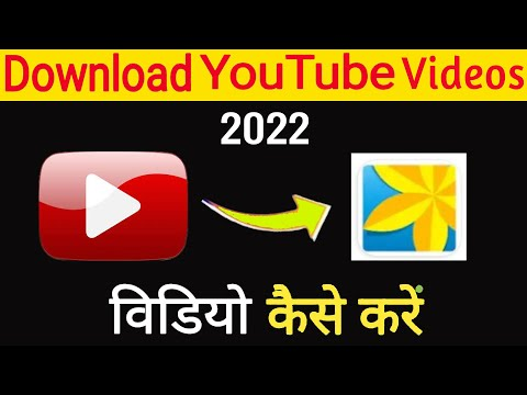How To Download YouTube Video Without App? 2021 | How To Save YouTube Videos in Phone Gallery
