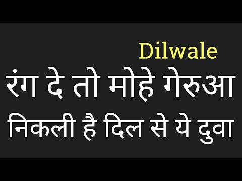 Gerua Lyrics Hindi Rang De Tu Mohe Gerua रंग तू मोहे गेरुआ