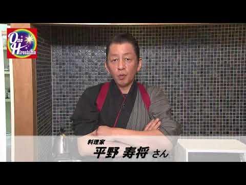 広島在住の料理家/平野寿将さんからの応援メッセージ【One Hiroshima ...