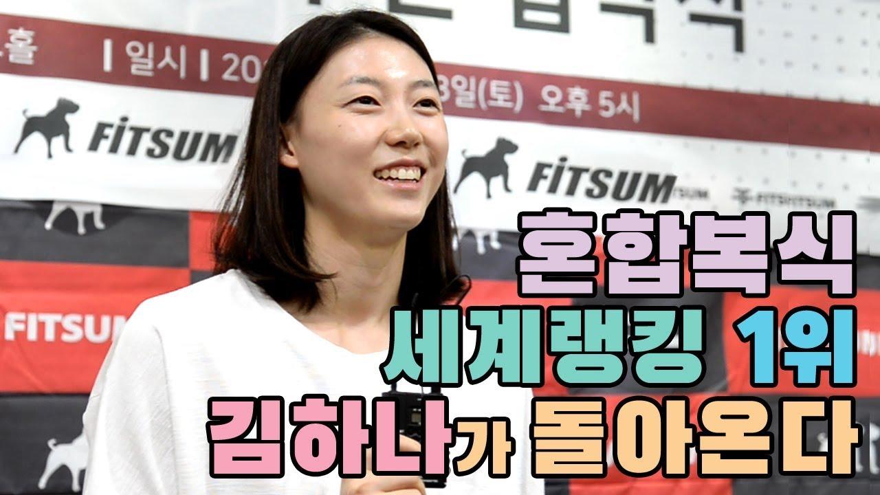 혼합복식 세계랭킹 1위 김하나(삼성전기)가 돌아온다