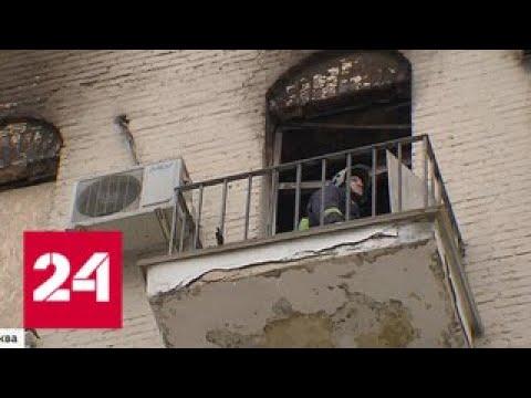Незаконная перепланировка: названа возможная причина пожара с жертвами в центре Москвы - Россия 24