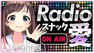 アイママがラジオに挑戦!【めっちゃ好きやねん】