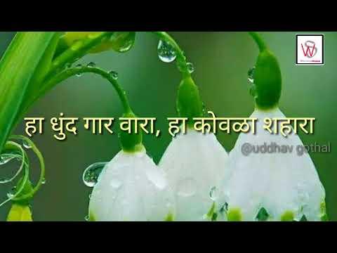 ya rimzim rimzim paus dhara | paus special | Marathi romantic //by Whatsapp Status