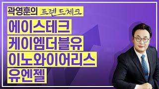 곽부장의 트렌드 체크 / 에이스테크, 케이엠더블유, 이…