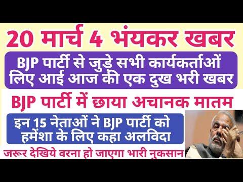 20मार्च 4 भंयकर खबर:BJP पार्टी के लिए आई एक बुरी खबर,15 नेताओं ने पार्टी को हमेंशा के लिए कहा अलविदा