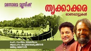 Thrikkakara  Madhu Balakrishnan   Manju Menon   Kaithapram   Onam Songs