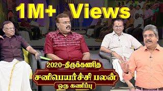 2020 - திருக்கணித சனிபெயர்ச்சி பலன் ஒரு அலசல் | Sani Peyarchi 2020 | Astrologer Shelvi | VendharTV