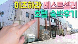 이즈하라 숙박후기 벨포레 호텔- 부산 대마도 여행 #1…