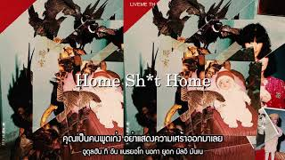 [THAISUB/KARAOKE] Simon Dominic - Home Sh*t Home (Feat. JINBO the superfreak)