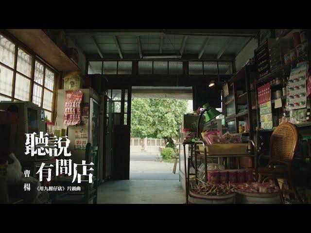 曹楊 CY [ 聽說有間店 That Store ] (電視劇「用九柑仔店」片頭曲) Official MV