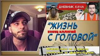 Амиран Сардаров аудио книга - Жизнь с головой.