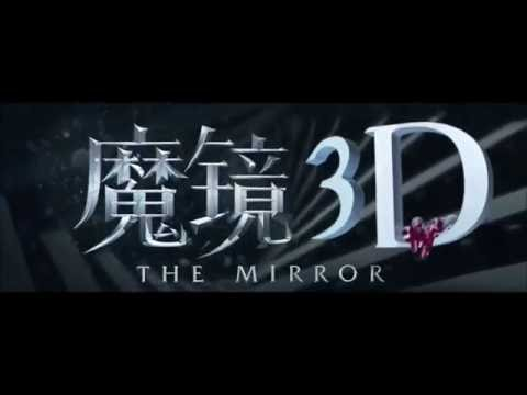 THE MIRROR 3D(Chinese: 魔镜)Trailer :directed by Pakphum Wonjinda, Sung-ho Kim and Danny Pang